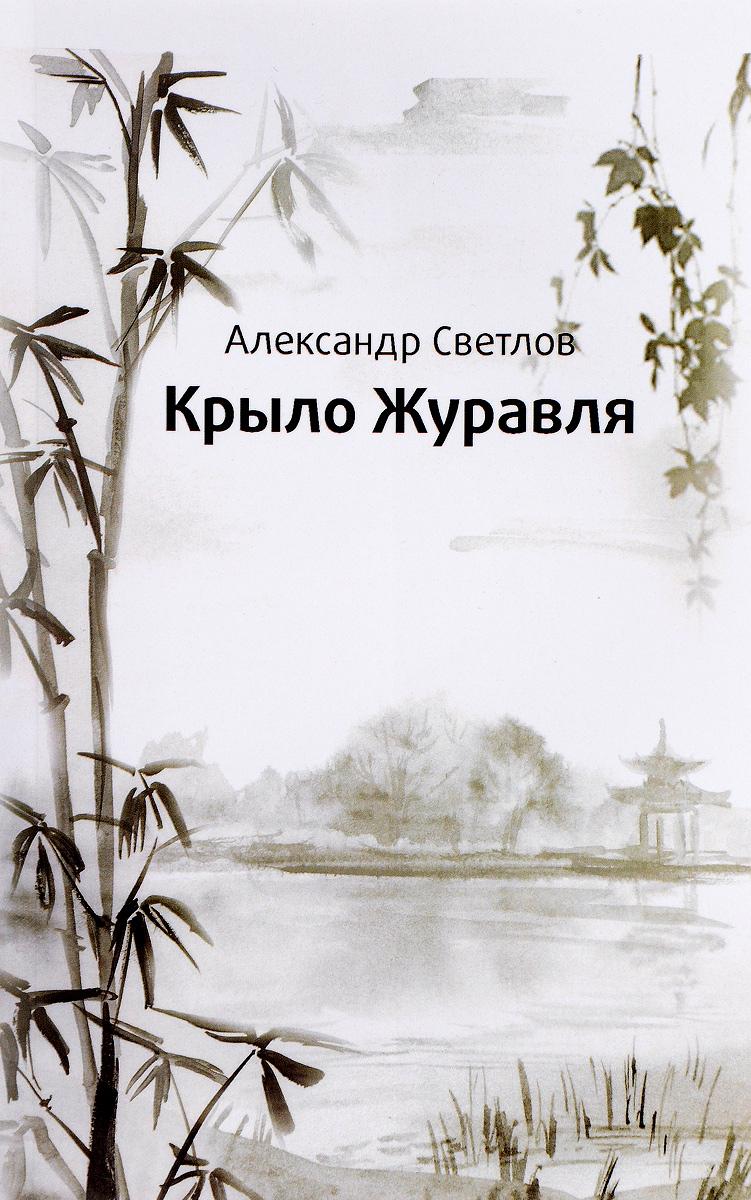 Александр Светлов Крыло журавля