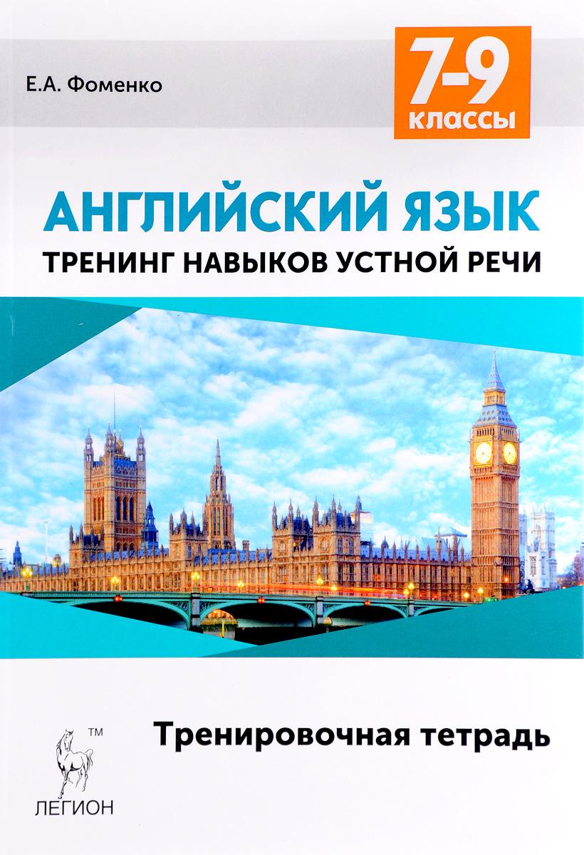 Е. А. Фоменко, А. С. Юрин Английский язык. 7-9 классы. Тренинг навыков устной речи. Тренировочная тетрадь