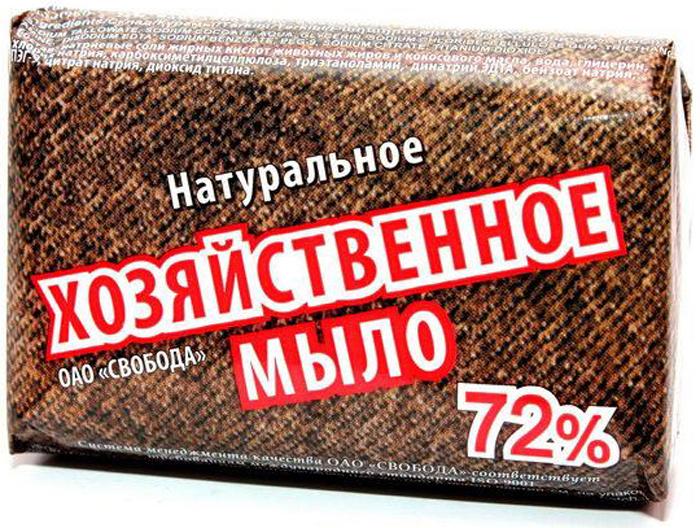 """Мыло хозяйственное Свобода """"72%"""", 150 г"""