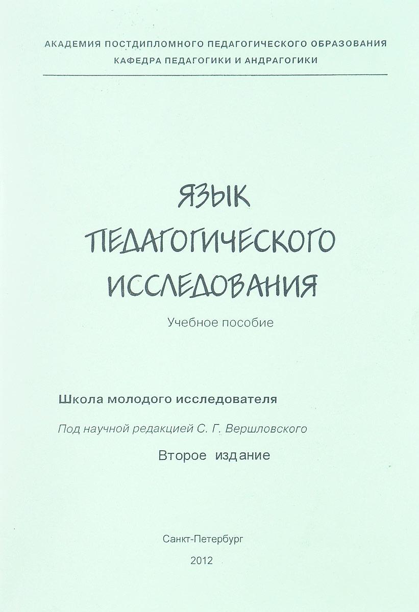 С. Г. Вершловский Язык педагогического исследования. Учебное пособие