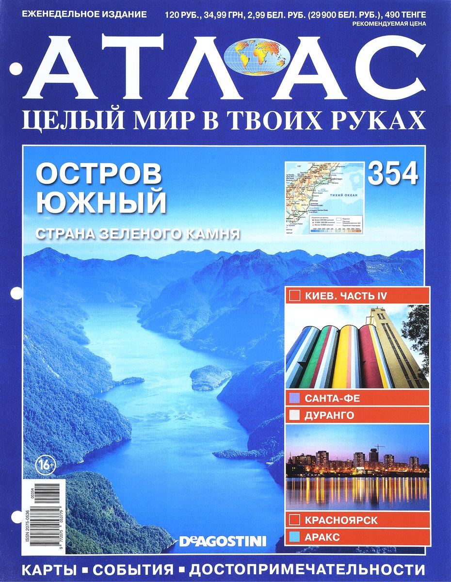 Журнал Атлас. Целый мир в твоих руках №354 журнал атлас целый мир в твоих руках 398