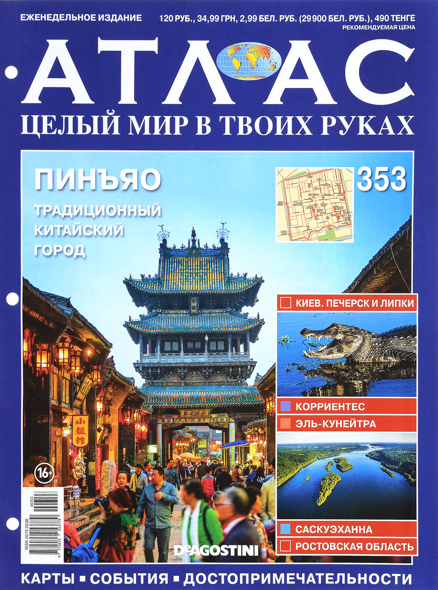 Журнал Атлас. Целый мир в твоих руках №353 журнал атлас целый мир в твоих руках 351