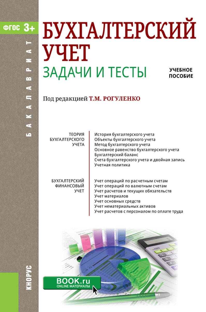 Тест для бухгалтера онлайн с сертификатом соглашение о электронной сдаче отчетности в пф