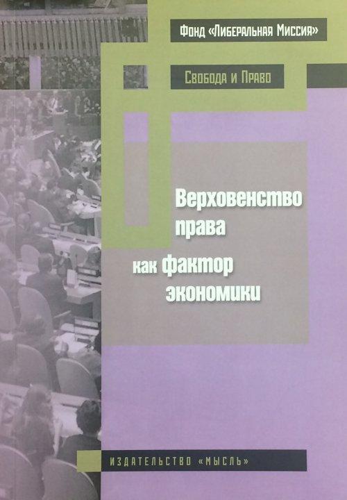 Верховенство права как фактор экономики Настоящая книга продолжает цикл...