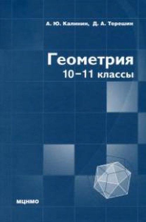 Калинин А.Ю. Геометрия. 10–11 классы. Учебник