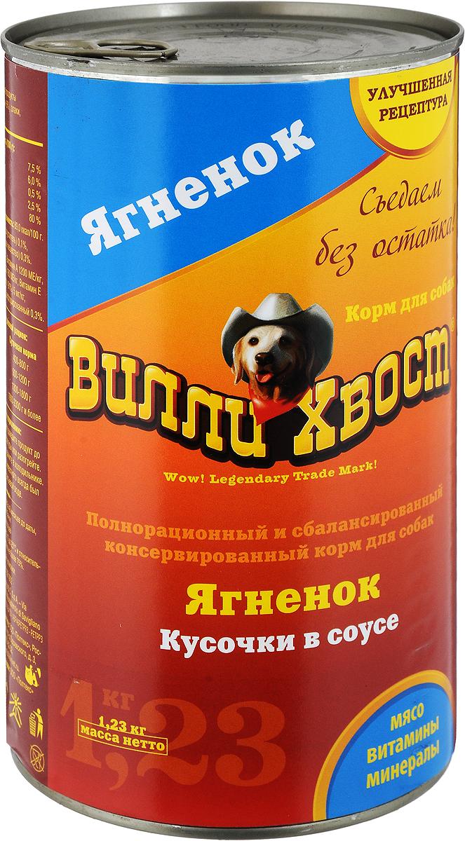 Консервы для собак Вилли Хвост, ягненок, 1,23 кг вилли хвост сухой корм вилли хвост для щенков крупных пород 3 кг