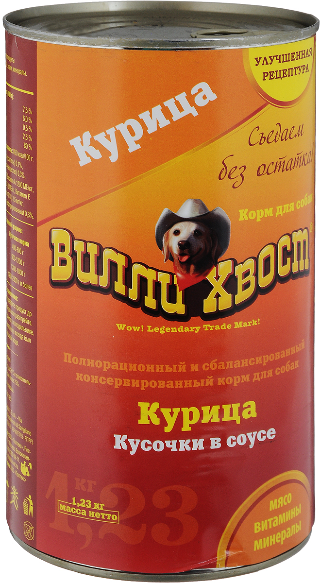 Консервы для собак Вилли Хвост, курица, 1,23 кг вилли хвост сухой корм вилли хвост для щенков крупных пород 3 кг