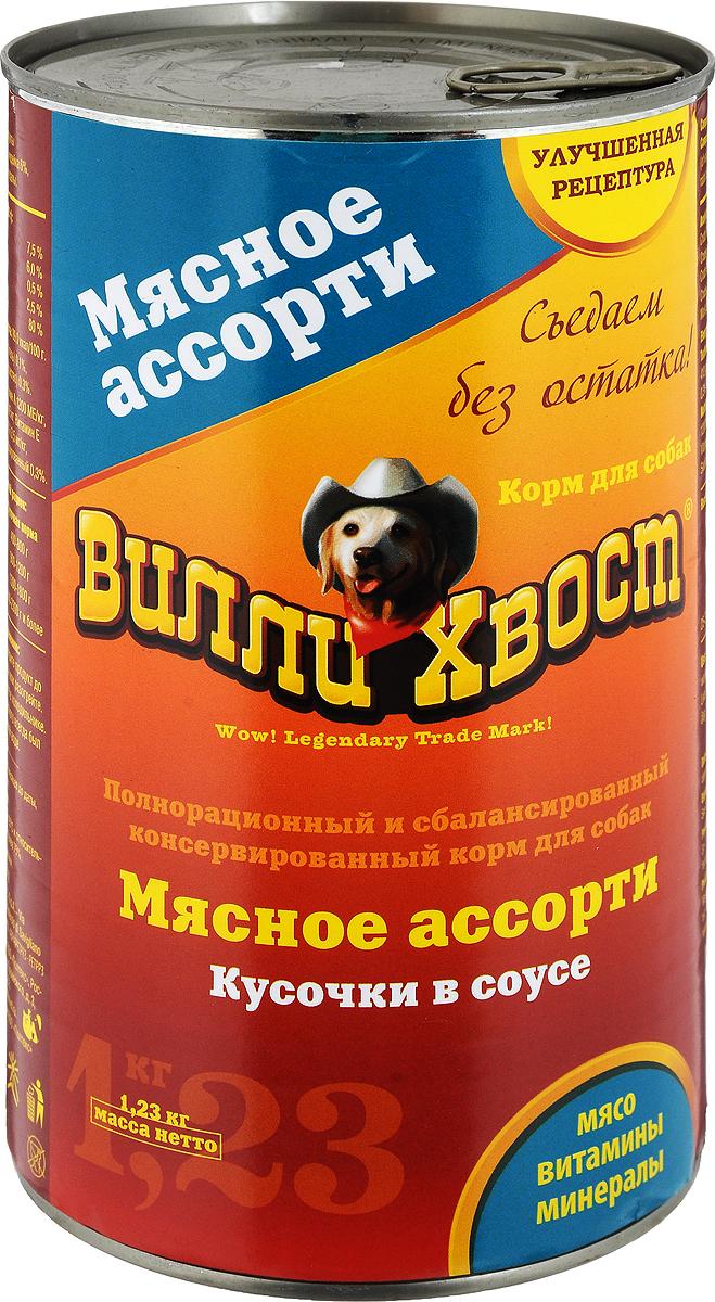 Консервы для собак Вилли Хвост, мясное ассорти, 1,23 кг вилли хвост сухой корм вилли хвост для щенков крупных пород 3 кг