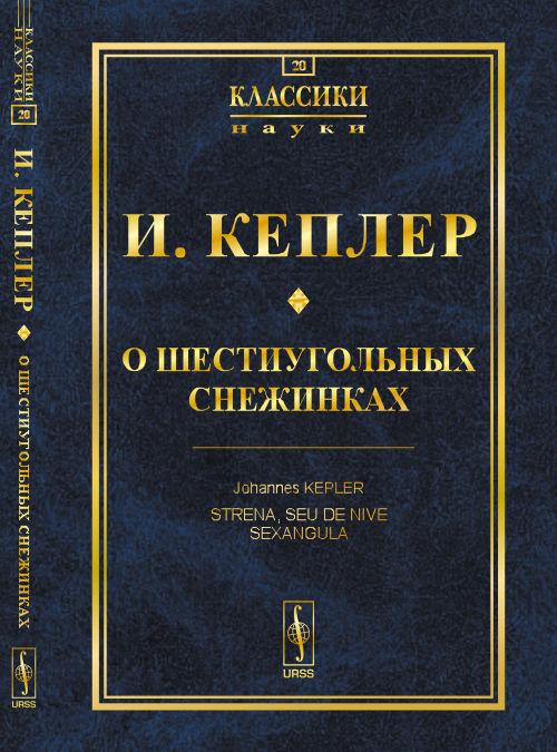 Кеплер И. О шестиугольных снежинках