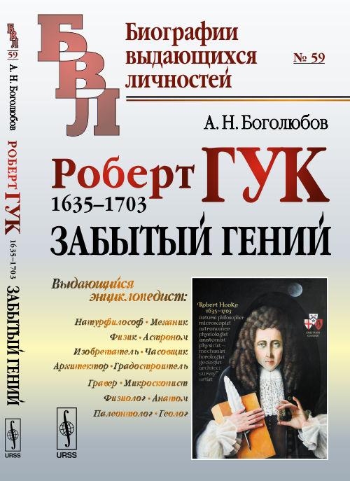 А.Н. Боголюбов Роберт Гук. 1635-1703. Забытый гений