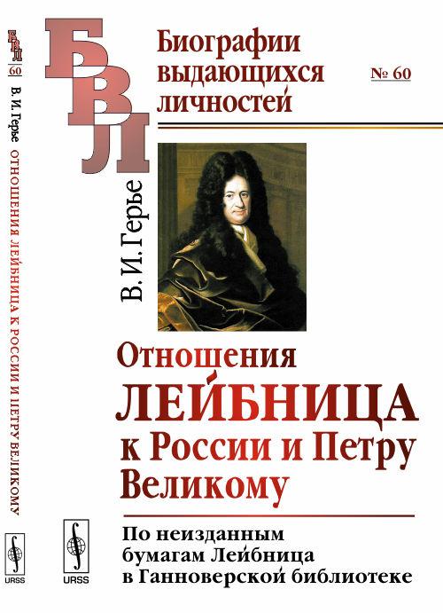 Отношения Лейбница к России и Петру Великому. По неизданным бумагам Лейбница в Ганноверской библиотеке