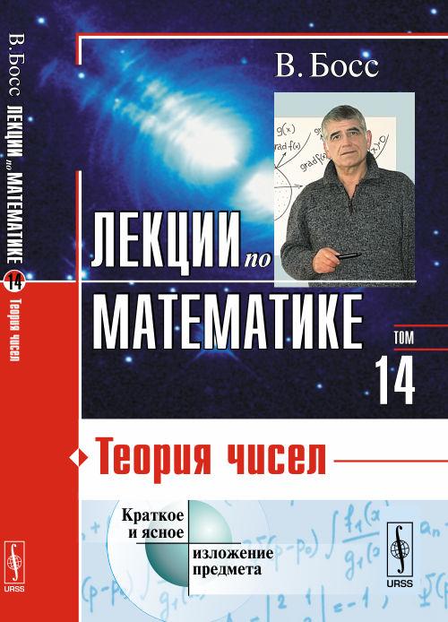 Босс В. Лекции по математике. Том 14. Теория чисел. Учебное пособие босс в лекции по математике том 11 уравнения математической физики