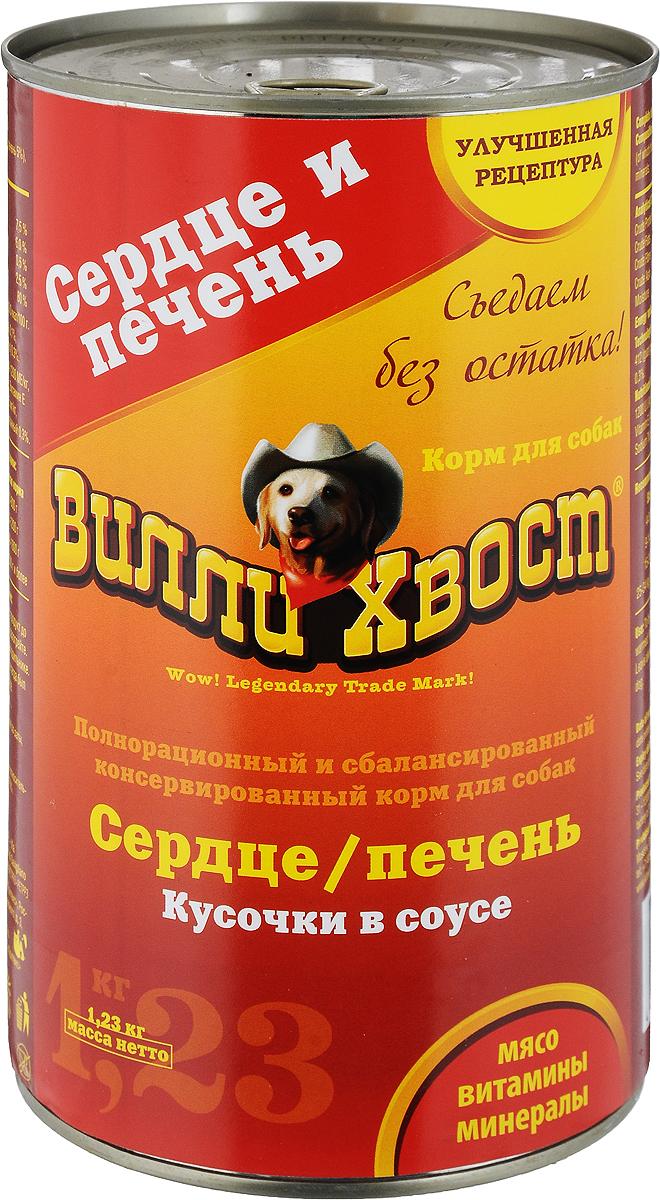 Консервы для собак Вилли Хвост, сердце и печень, 1,23 кг вилли хвост сухой корм вилли хвост для щенков крупных пород 3 кг