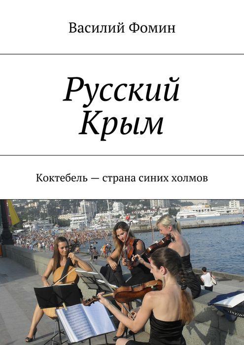 Русский Крым. Коктебель — страна синих холмов