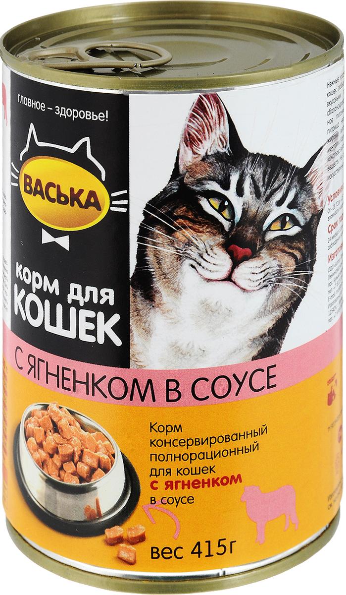"""Консервы для кошек """"Васька"""", нежный ягненок в соусе, 415 г"""