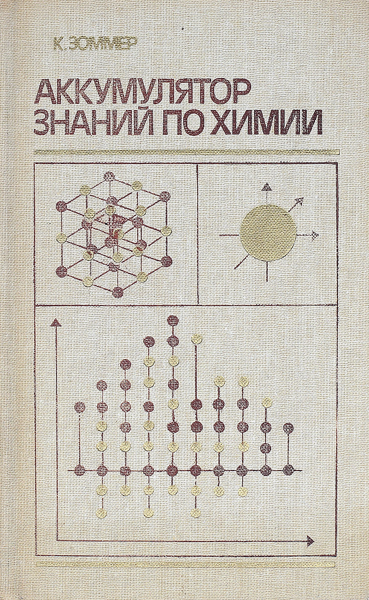 К. Зоммер Аккумулятор знаний по химии
