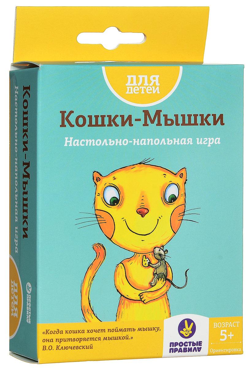 Простые Правила Настольная игра Кошки-мышки все цены