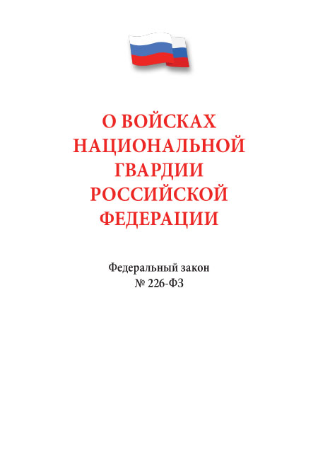 О войсках национальной гвардии Российской Федерации цена