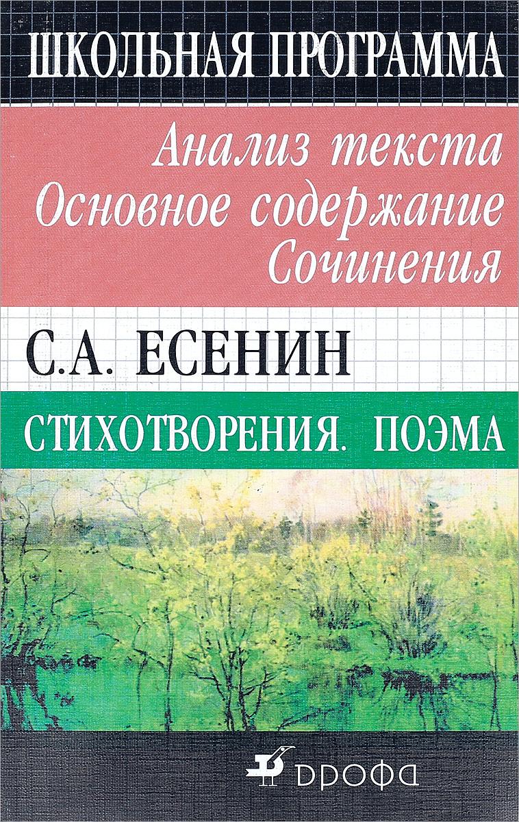 С. А. Есенин. Стихотворения. Поэма. Анализ текста. Основное содержание. Сочинения