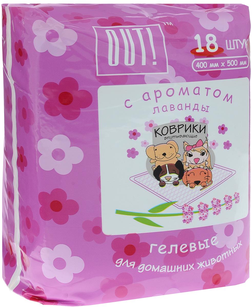 """Коврики для домашних животных """"OUT!"""", впитывающие, с ароматом лаванды, 40 х 50 см, 18 шт"""