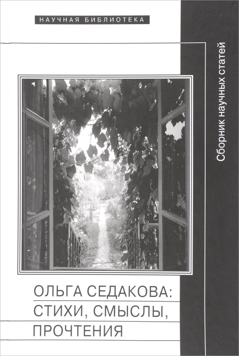 Ольга Седакова Ольга Седакова. Стихи, смыслы, прочтения. Сборник научных статей