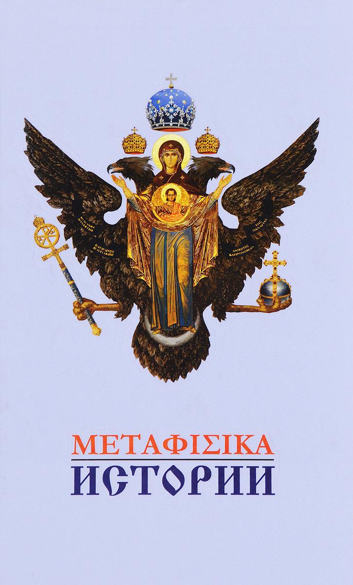 Валентин Катасонов Метафизика истории