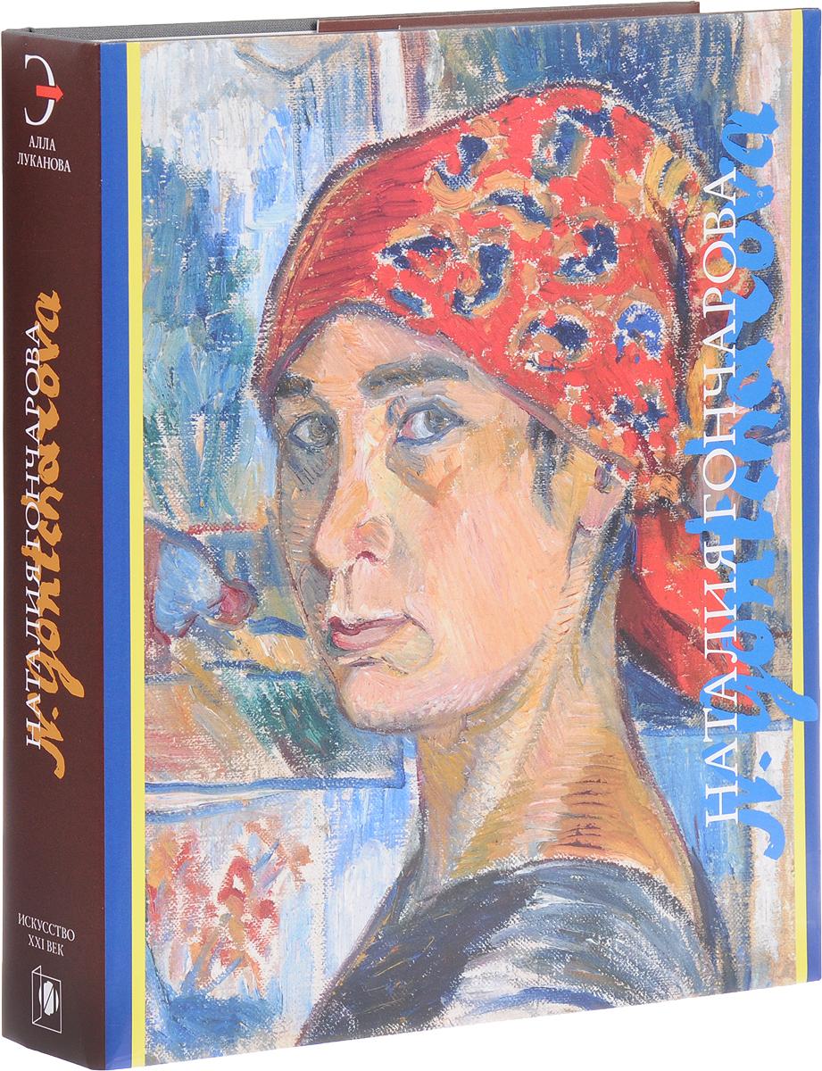 А. Г. Луканова Наталия Гончарова (подарочное издание)