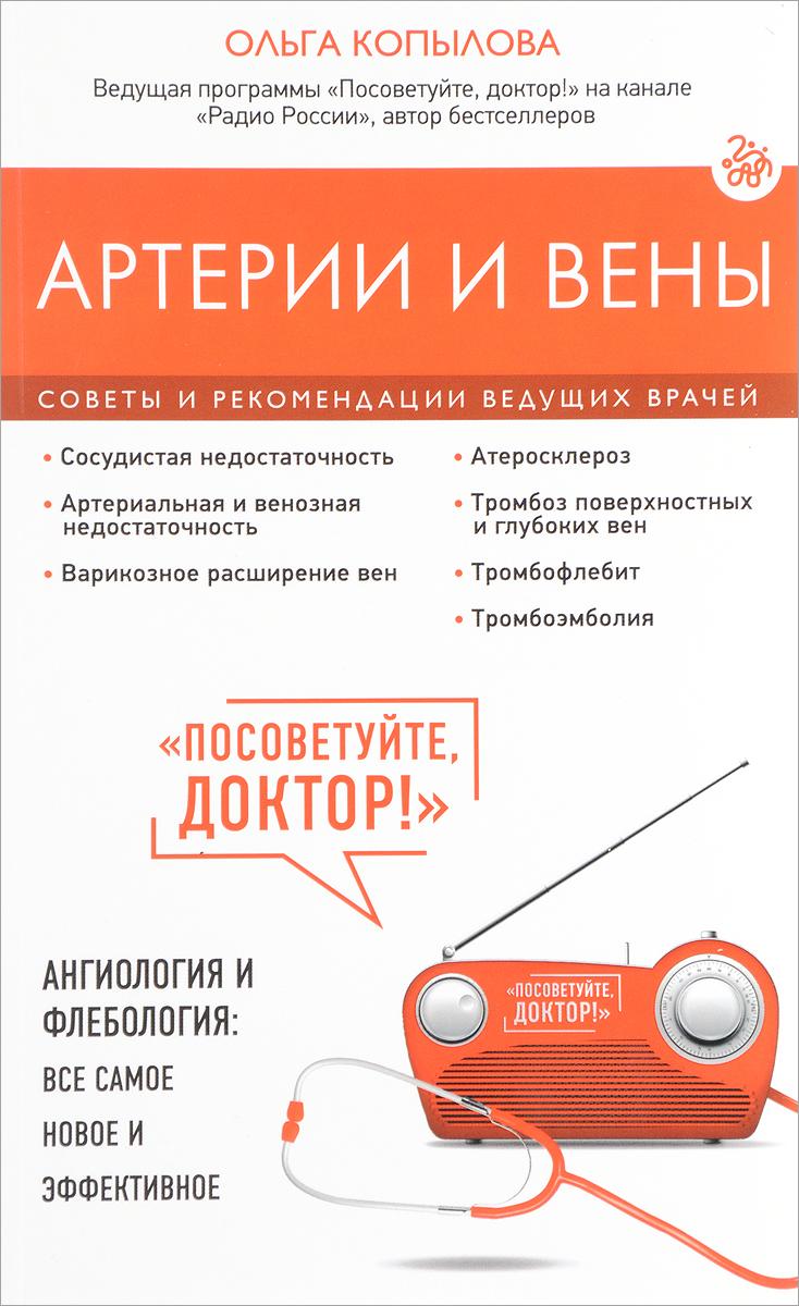 Ольга Копылова Артерии и вены. Советы и рекомендации ведущих врачей