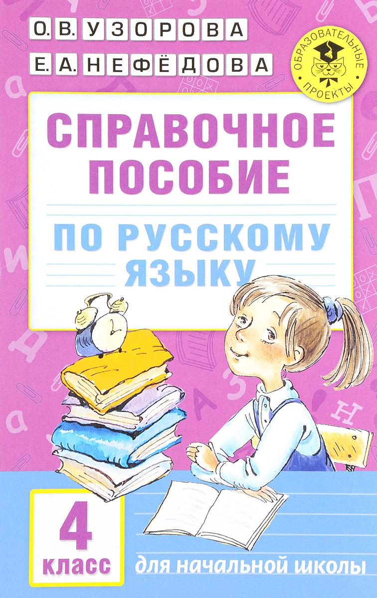 О. В. Узорова, Е. А. Нефедова Русский язык. 4 класс. Справочное пособие