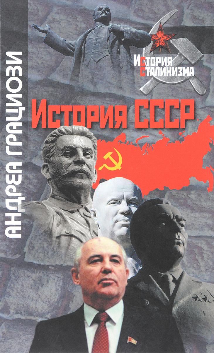 Андрея Грациози История СССР