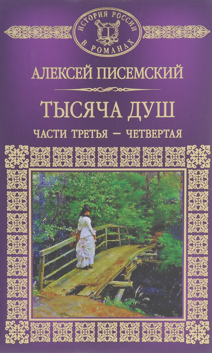 Алексей Писемский Тысяча душ. Части 3, 4
