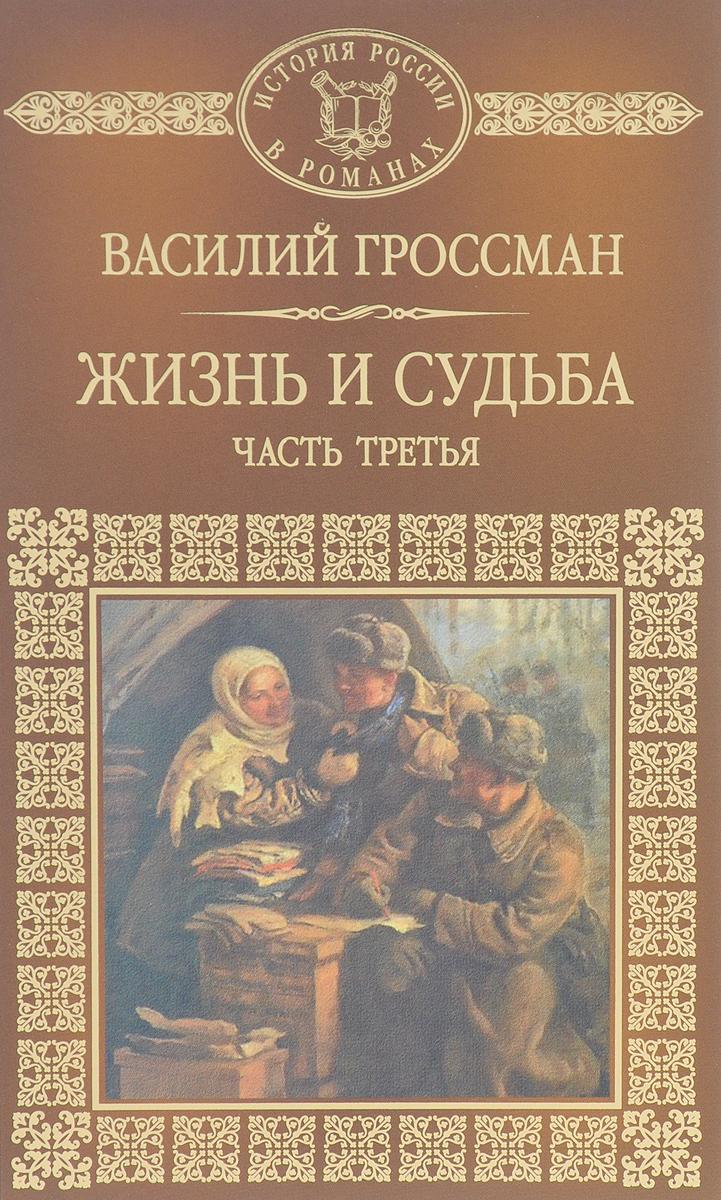Василий Гроссман Жизнь и судьба. Часть 3