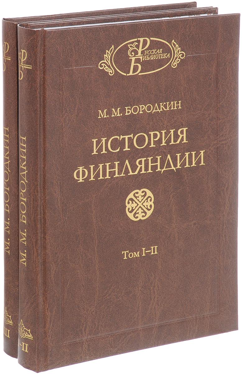 М. М. Бородкин История Финляндии. В 3 томах (комплект из 2 книг)
