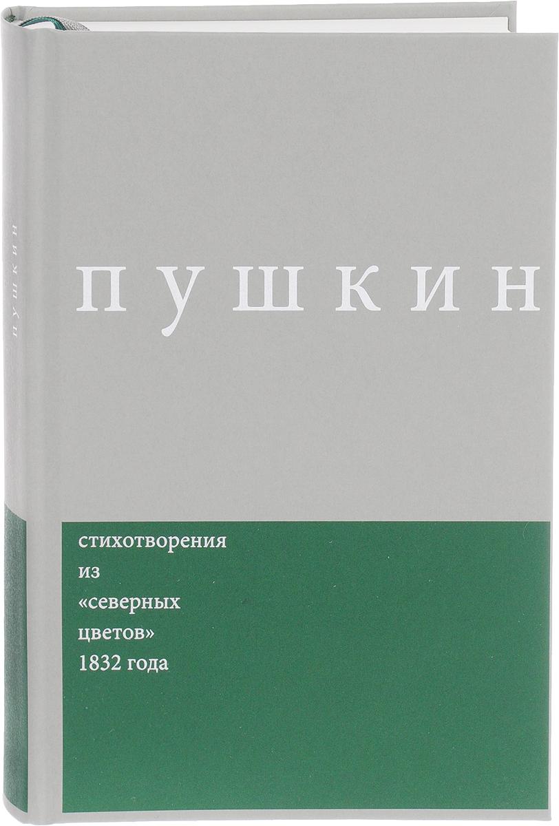 А. С. Пушкин А. С. Пушкин. Сочинения. Комментированное издание