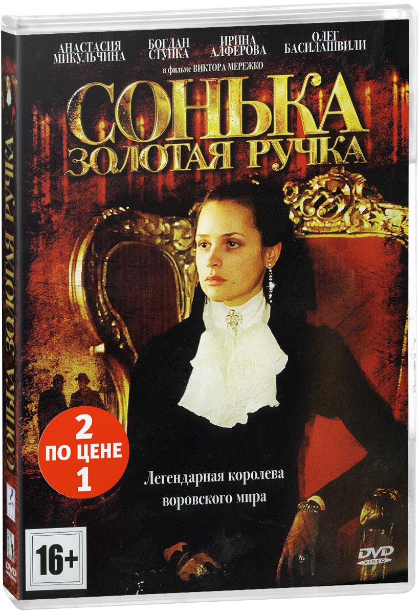 Сериальный хит: Сонька. Золотая ручка. 1-12 серии / Продолжение легенды. 1-14 серии (2 DVD) цена