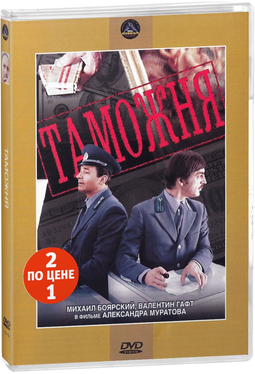 Кинодетектив: Таможня / Штаны (2 DVD) кинодетектив зелёные цепочки миссия в кабуле 1 2 серии 2 dvd