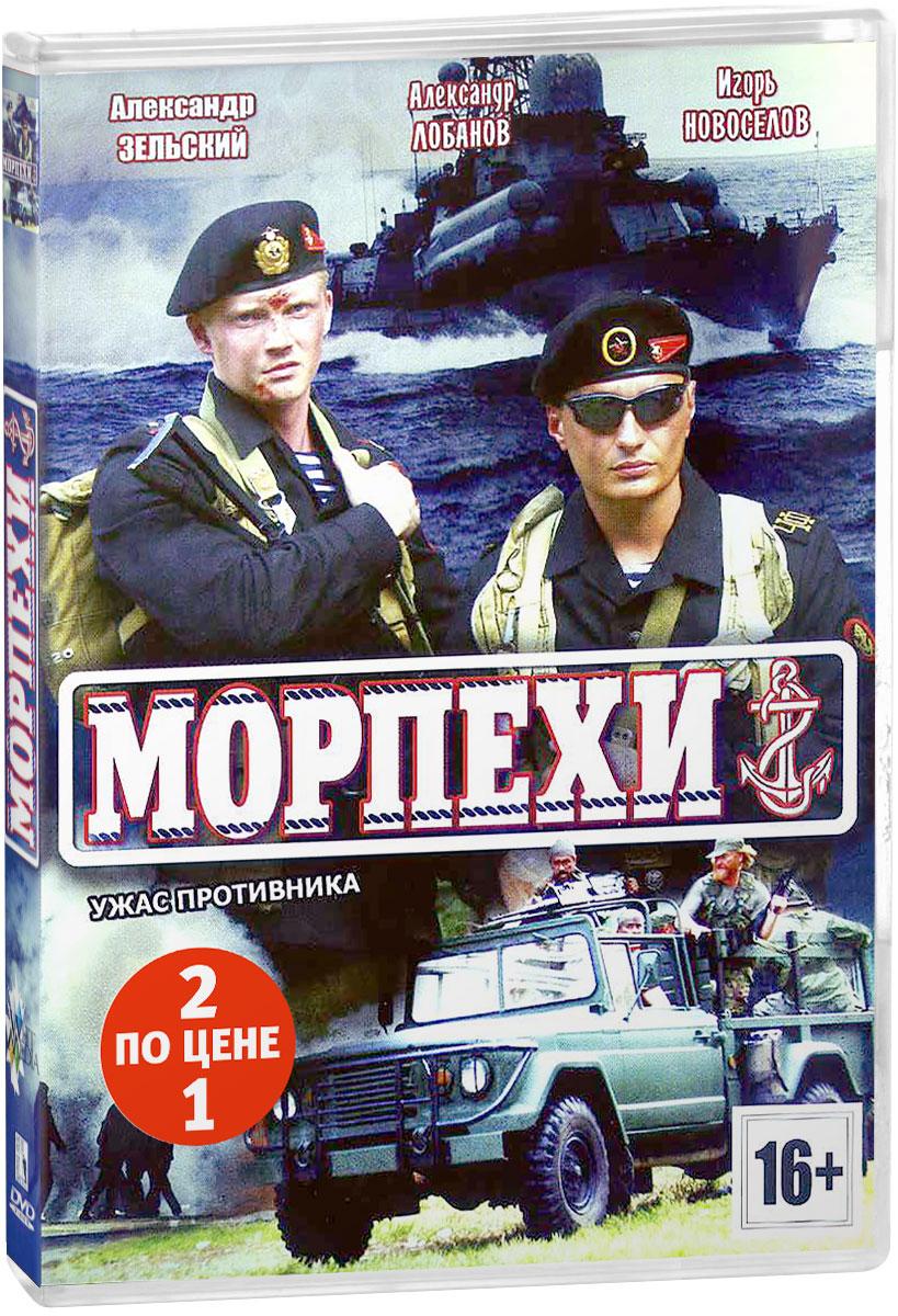 Сериальный хит: Боец. 1-12 серии / Морпехи. 1-8 серии (2 DVD) цена