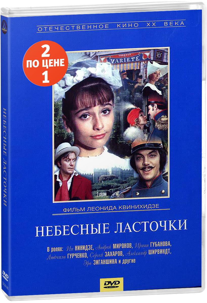 Фото - Кинокомедия: Небесные ласточки. 1-2 серии / Соломенная шляпка. 1-2 серии (2 DVD) жены и дочери части 1 2 2 dvd