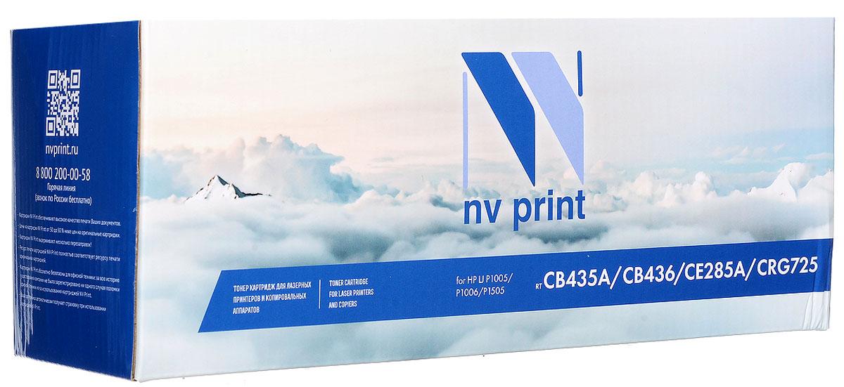 Картридж NV Print CB435A/436/285A/CRG725, черный, для лазерного принтера