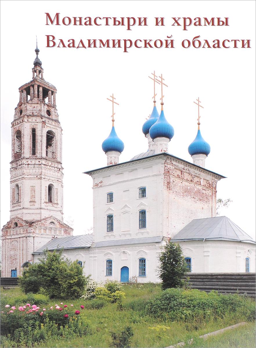 Монастыри и храмы Владимирской области нефедов н храмы кхаджурахо альбом