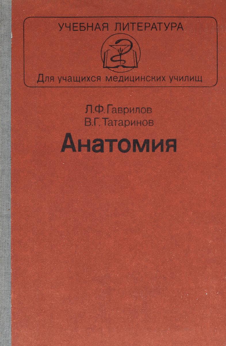 Гаврилов Л., Татаринов В. Анатомия