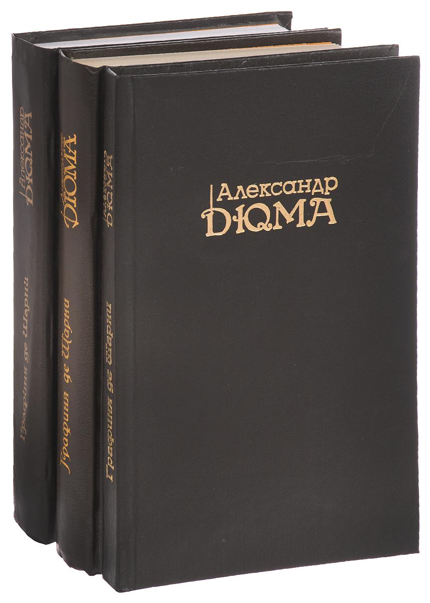 Дюма А. Графиня де Шарни (комплект из 3 книг)