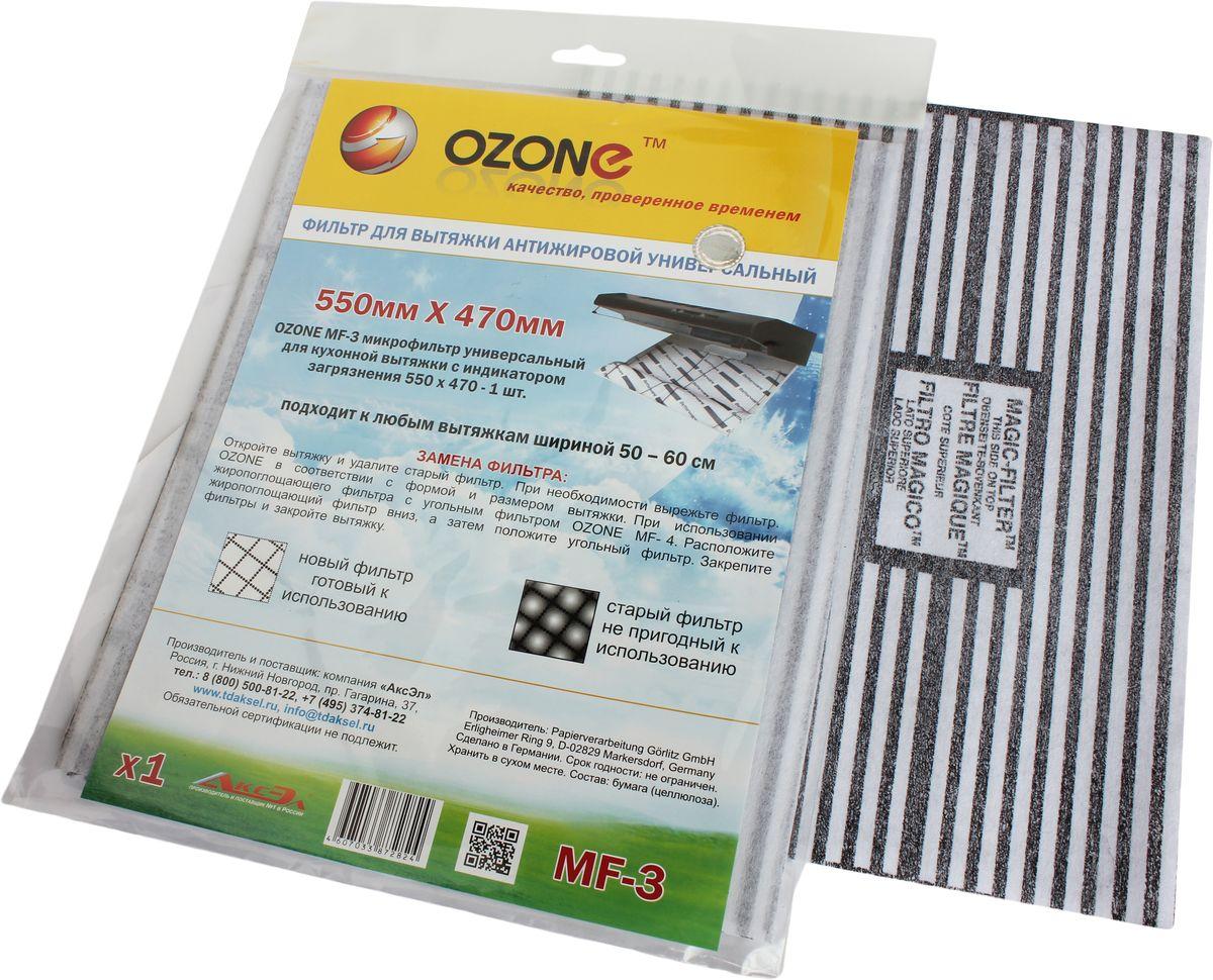 Микрофильтр Ozone MF-3 для вытяжки антижировой универсальный Ozone
