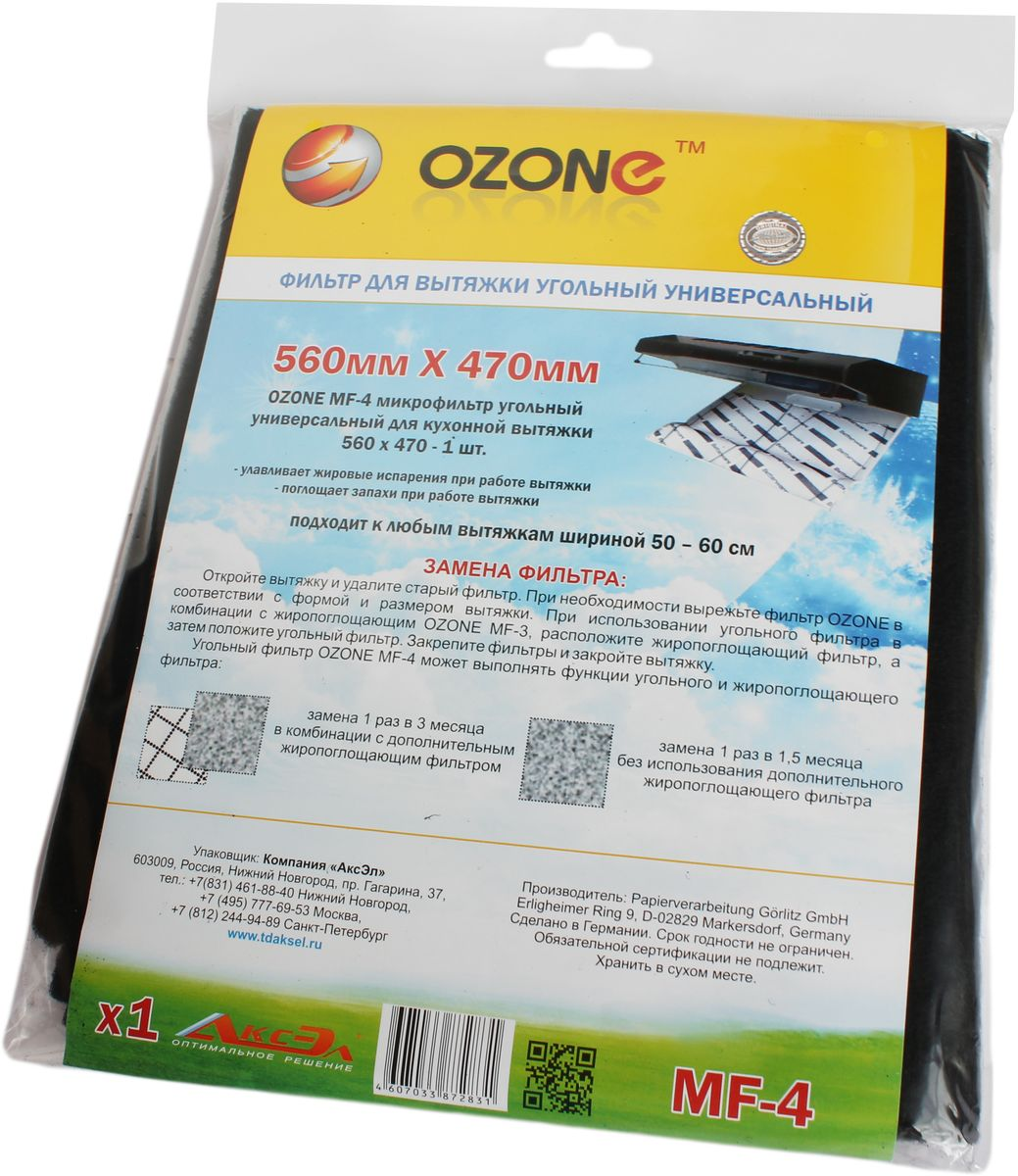Микрофильтр Ozone MF-4 для вытяжки угольный универсальный