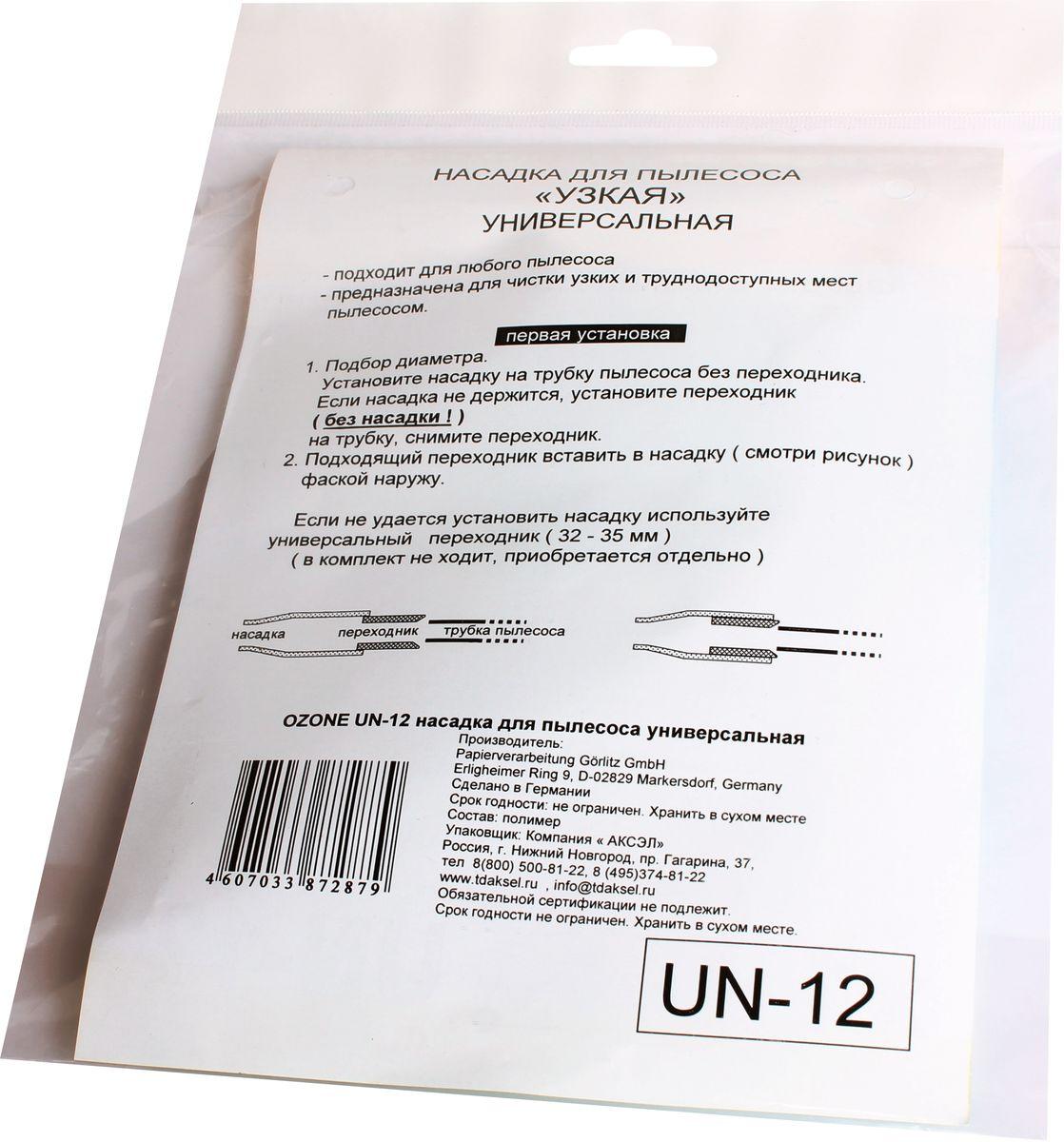 Ozone UN-12насадка универсальная Ozone