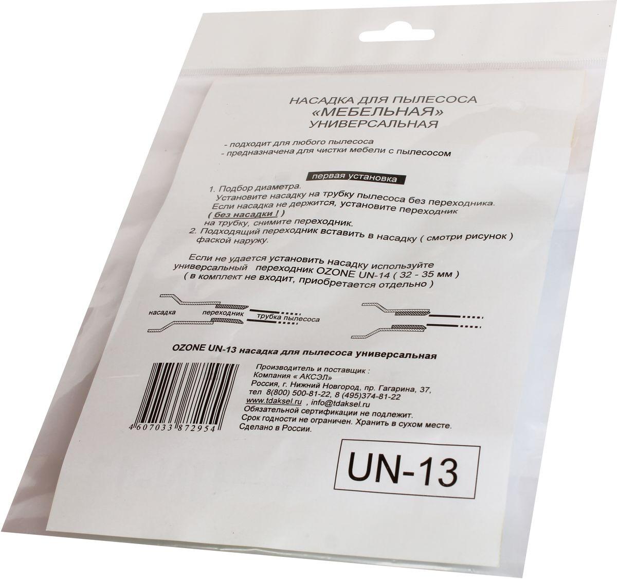 Ozone UN-13насадка универсальная Ozone
