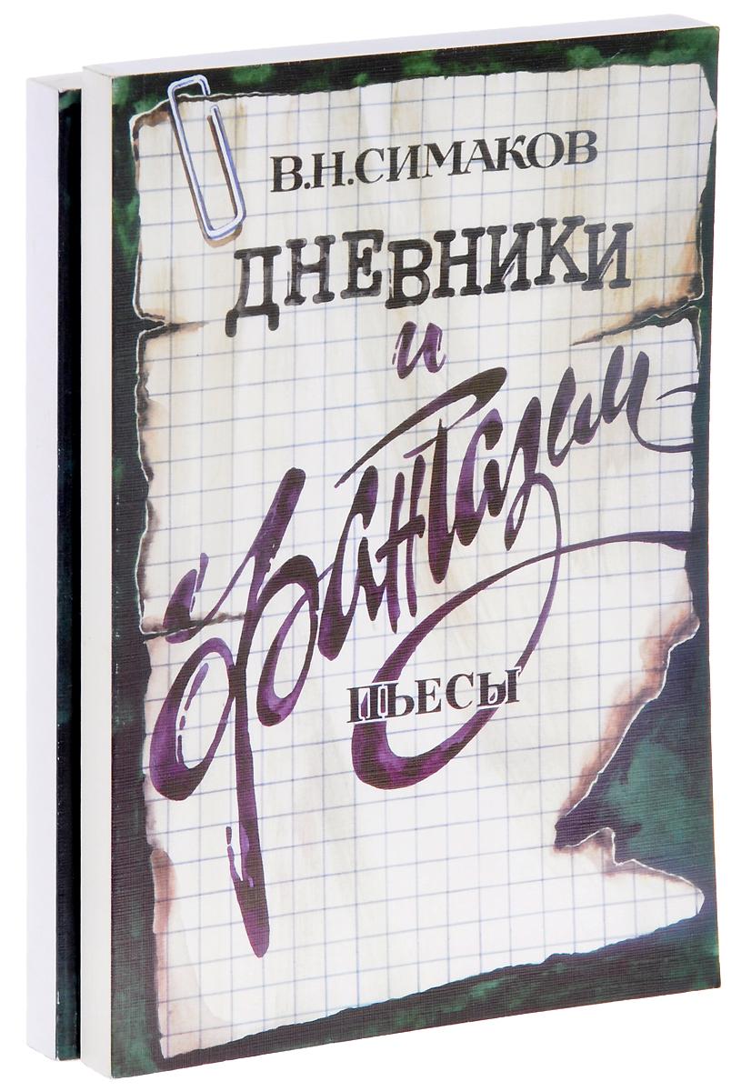В. Н. Симаков В. Н. Симаков. Дневники и фантазии. Пьесы (комплект из 2 книг)