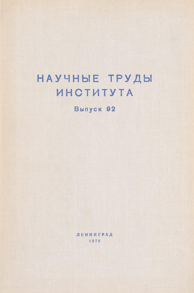 Научные труды Института. Выпуск 92