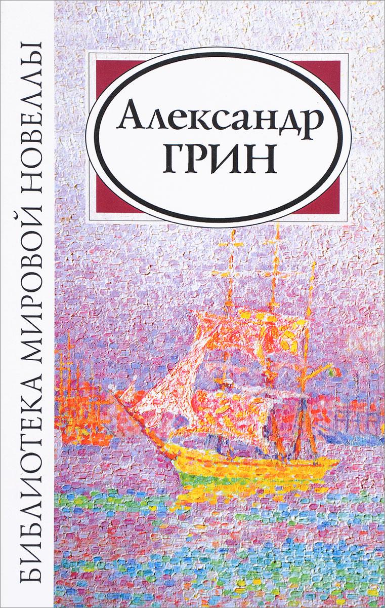 Александр Грин Александр Грин. Сборник александр грин в снегу