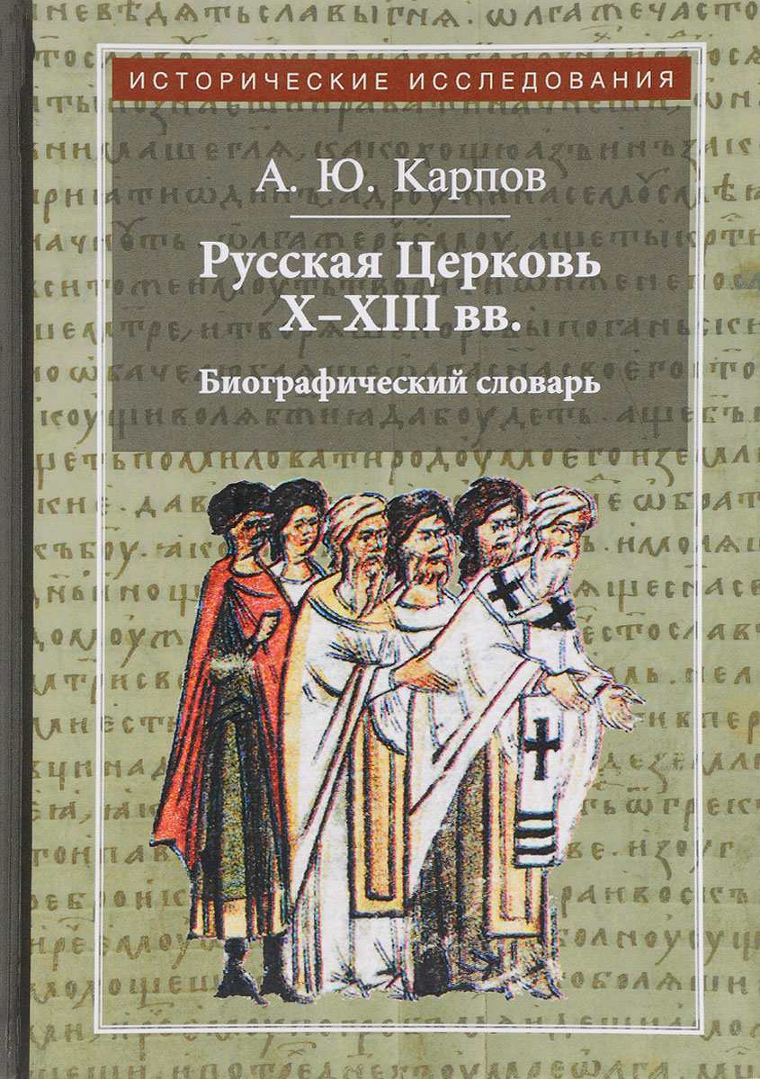 А. Ю. Карпов Русская Церковь X-XIII вв. Биографический словарь